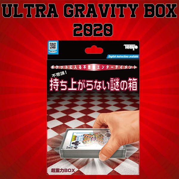 Ultra Gravity Box Tenyo 2020